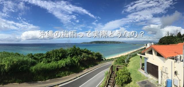 沖縄の梅雨はそんなに雨が降らない