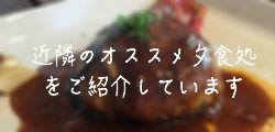 baner_dinner3