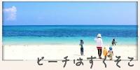 banner_beach_Fotor