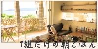 沖縄北部今帰仁の宿_1組限定の朝食