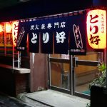 dinner_tori5