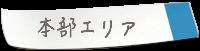 fusen_motobu