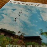 media_okiichi
