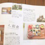 『Hanako』南の島特集に掲載頂きました