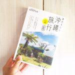 『新しい沖縄旅行[新版]』に掲載頂きました