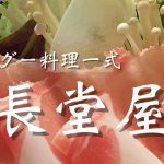 【やんばる夕食処レポ 第1弾】今帰仁アグー専門店「長堂屋」