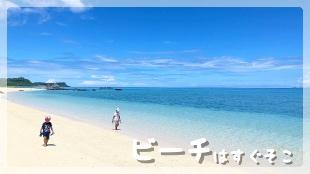 沖縄北部今帰仁の宿_ウッパマビーチ