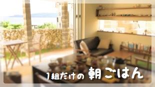 沖縄北部今帰仁の宿_1組だけの朝ごはん朝食
