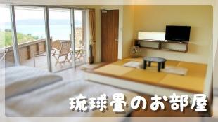 沖縄北部今帰仁の宿_和洋室のお部屋