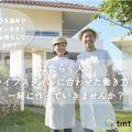 [スタッフ募集] 沖縄で私たちと一緒に働いてみませんか?