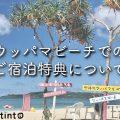 ウッパマビーチでのご宿泊特典(7月〜9月)2021年版
